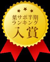 半期ランキング入賞