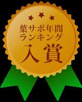 ランキング入賞