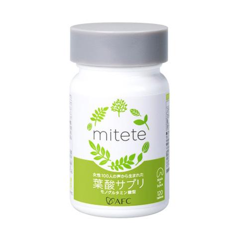 mitete(AFC葉酸サプリ)