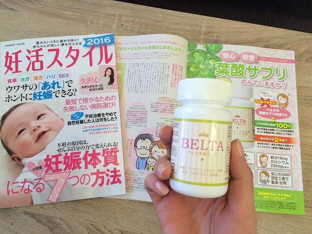 妊活スタイル ベルタ葉酸サプリ 掲載