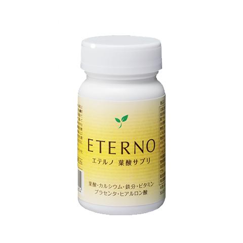 エテルノ 葉酸サプリ