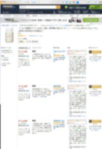 Amazon 葉酸サプリ