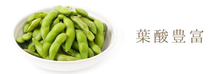 葉酸豊富な枝豆