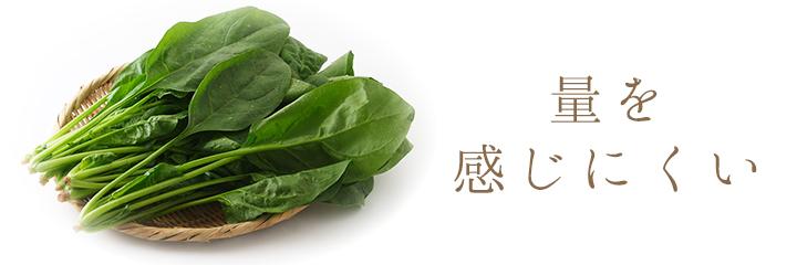 葉酸豊富で食べやすいほうれん草
