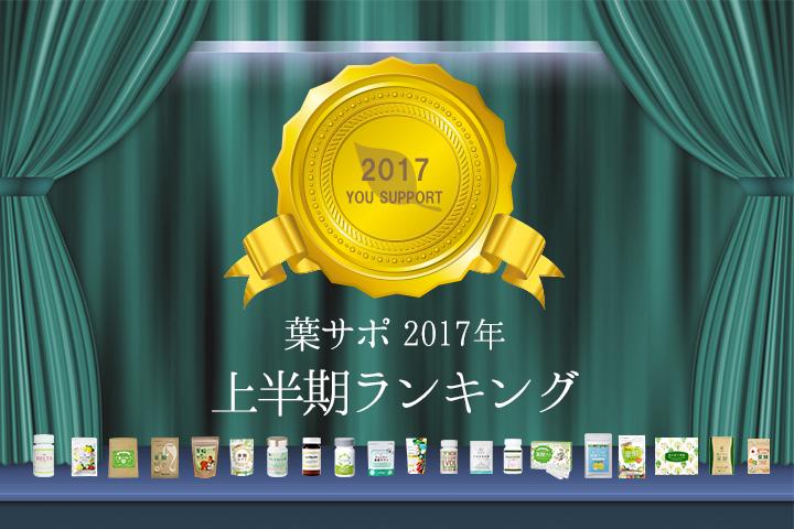 【2017年上半期】葉酸サプリおすすめランキング ベスト3