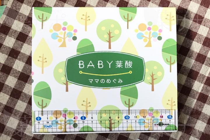 BABY葉酸 箱サイズ