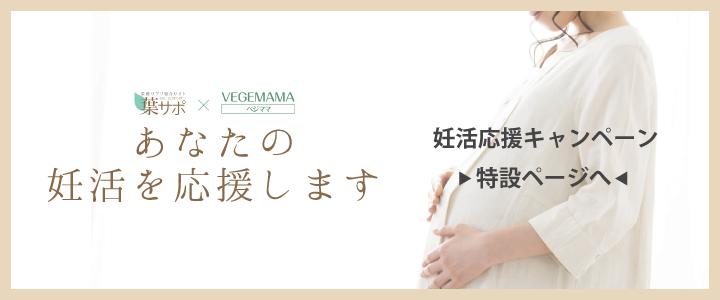 ベジママ 葉サポ 限定キャンペーン